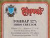 Topvar Premium Bier ▶ Gallery 993 ▶ Image 2749 (Back Label • Контрэтикетка)