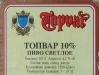Topvar Vianočné Svetlé ▶ Gallery 27 ▶ Image 2734 (Back Label • Контрэтикетка)