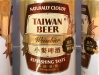 Taiwan Beer Weissbier ▶ Gallery 939 ▶ Image 2567 (Can • Банка)