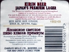 Kirin Beer Premium Lager ▶ Gallery 496 ▶ Image 1346 (Back Label • Контрэтикетка)