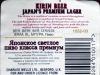 Kirin Beer Premium Lager ▶ Gallery 496 ▶ Image 1346 (Back Label • Контрэтикетка)