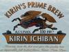 Kirin Ichiban ▶ Gallery 2954 ▶ Image 10304 (Label • Этикетка)