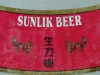 Sun Lik Beer Premium ▶ Gallery 949 ▶ Image 2580 (Neck Label • Кольеретка)