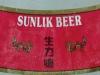 Sun Lik Beer Premium ▶ Gallery 949 ▶ Image 2580 (Neck Label • Кольеретка)