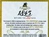 1845 ▶ Gallery 2900 ▶ Image 10048 (Back Label • Контрэтикетка)