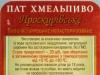 Проскурiвське ▶ Gallery 772 ▶ Image 4103 (Back Label • Контрэтикетка)