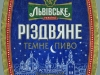 Львiвське Рiздвяне темне ▶ Gallery 1391 ▶ Image 9192 (Label • Этикетка)