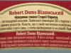 Robert Doms Вiденський ▶ Gallery 1398 ▶ Image 9180 (Back Label • Контрэтикетка)