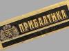 Прибалтика №5 ▶ Gallery 1782 ▶ Image 5499 (Neck Label • Кольеретка)