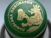 Львiвське свiтле ▶ Gallery 381 ▶ Image 924 (Bottle Cap • Пробка)