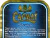 Сармат Премiум ▶ Gallery 2656 ▶ Image 8976 (Back Label • Контрэтикетка)
