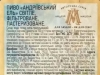 Андрiïвський Ель ▶ Gallery 1806 ▶ Image 5565 (Back Label • Контрэтикетка)