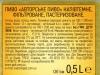 Авторське пиво напiвтемне ▶ Gallery 1409 ▶ Image 9350 (Back Label • Контрэтикетка)