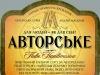Авторське пиво напiвтемне ▶ Gallery 1409 ▶ Image 9351 (Label • Этикетка)