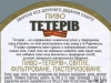 Тетерiв ▶ Gallery 1800 ▶ Image 9348 (Back Label • Контрэтикетка)