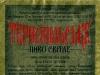 Тернопiльське ▶ Gallery 1799 ▶ Image 9328 (Back Label • Контрэтикетка)
