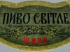 Тернопiльське ▶ Gallery 1799 ▶ Image 9330 (Neck Label • Кольеретка)