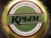 Крым Российское ▶ Gallery 765 ▶ Image 2058 (Bottle Cap • Пробка)
