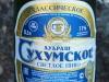Сухумское классическое ▶ Gallery 871 ▶ Image 2325 (Glass Bottle • Стеклянная бутылка)
