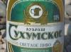Сухумское оригинальное ▶ Gallery 870 ▶ Image 2324 (Glass Bottle • Стеклянная бутылка)