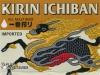 Kirin Ichiban ▶ Gallery 2198 ▶ Image 7235 (Six Pack • Упаковка (6 шт.))