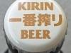 Kirin Ichiban ▶ Gallery 2198 ▶ Image 7238 (Bottle Cap • Пробка)