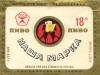 Наша Марка ▶ Gallery 706 ▶ Image 1916 (Label • Этикетка)