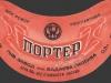 Портер ▶ Gallery 705 ▶ Image 1915 (Neck Label • Кольеретка)