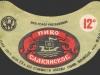 Славянское ▶ Gallery 31 ▶ Image 1909 (Neck Label • Кольеретка)