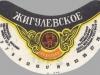 Жигулевское ▶ Gallery 702 ▶ Image 1912 (Neck Label • Кольеретка)