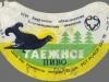 Таежное ▶ Gallery 1722 ▶ Image 5302 (Neck Label • Кольеретка)