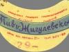 Жигулевское ▶ Gallery 684 ▶ Image 1882 (Neck Label • Кольеретка)