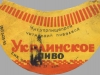 Украинское ▶ Gallery 680 ▶ Image 1877 (Neck Label • Кольеретка)
