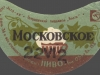 Московское ▶ Gallery 692 ▶ Image 1890 (Neck Label • Кольеретка)