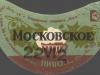 Московское ▶ Gallery 692 ▶ Image 1890 (Neck Label • Кольеретка)