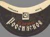 Российское ▶ Gallery 693 ▶ Image 1892 (Neck Label • Кольеретка)