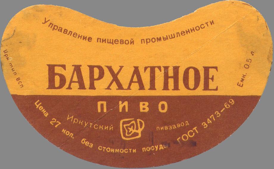 земельные ресурсы пивной завод иркутск вакансии Эрика Леонард Джеймс
