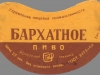 Бархатное ▶ Gallery 686 ▶ Image 1884 (Neck Label • Кольеретка)