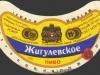 Жигулевское ▶ Gallery 570 ▶ Image 1953 (Neck Label • Кольеретка)