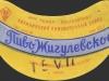 Жигулевское ▶ Gallery 570 ▶ Image 1584 (Neck Label • Кольеретка)