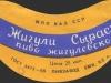 Жигули Сырасы ▶ Gallery 272 ▶ Image 613 (Neck Label • Кольеретка)