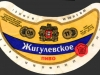 Жигулевское ▶ Gallery 86 ▶ Image 194 (Neck Label • Кольеретка)