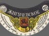 Жигулевское ▶ Gallery 86 ▶ Image 1950 (Neck Label • Кольеретка)