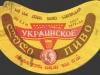 Украинское ▶ Gallery 712 ▶ Image 1924 (Neck Label • Кольеретка)