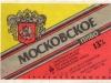 Московское ▶ Gallery 1633 ▶ Image 4992 (Label • Этикетка)