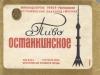 Останкинское ▶ Gallery 719 ▶ Image 1937 (Label • Этикетка)