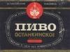Останкинское ▶ Gallery 719 ▶ Image 1938 (Label • Этикетка)