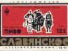 Славянское ▶ Gallery 77 ▶ Image 175 (Label • Этикетка)