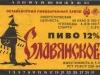 Славянское ▶ Gallery 77 ▶ Image 176 (Label • Этикетка)