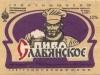 Славянское ▶ Gallery 77 ▶ Image 179 (Label • Этикетка)
